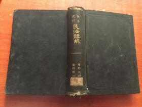 伊吕波引 民法辞解 日文原版 精装  明治27年7月