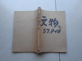文物1987年9.10.(合訂本)