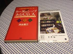 日文原版:  リーダーシップのある人、ない人 【存于溪木素年书店】