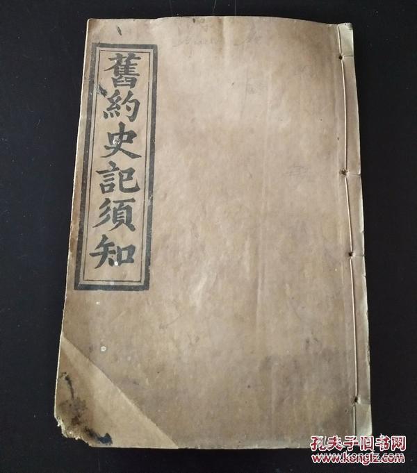 本网孤本光绪25年1899年金陵汇文书院编译上海美华书馆摆印《旧约史记须知》基督教古籍
