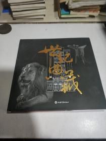 世纪典藏 上海博物溯源展 (一版一印)