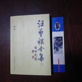 汪曾祺全集 三(正版无人使用过,一版一印,带书签)收藏品质