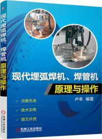 現代埋弧焊機、焊管機原理與操作