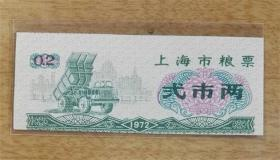 72年上海市粮食局粮票贰市两--重度移位