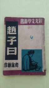 Zhao Ziyue [The first edition of Chenguang in 1948]