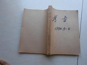 考古1990年5.6.7.8(4冊合訂本)