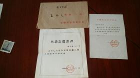 1963年,歙县人大代表选举王任之(新安名中医)当选安徽省第三届人大代表证书。带外信封袋和省选举委员会信函