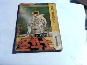 圣斗士---黄金圣衣卷(3)