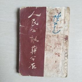 人民公敌蒋介石〈民国版〉