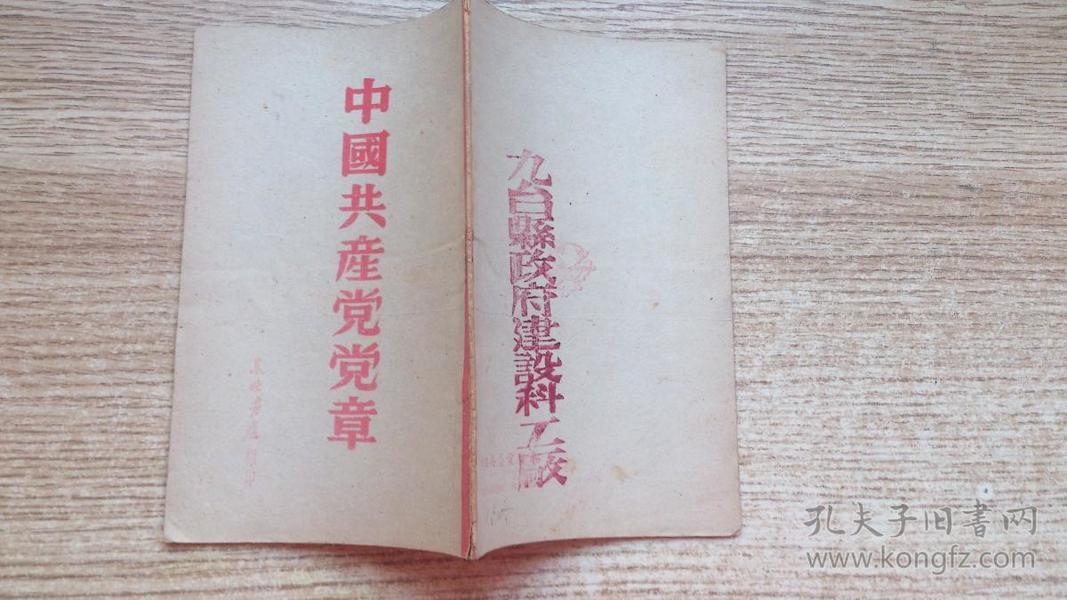 1947年《中国共产党党章》