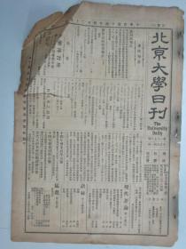 民国报纸《北京大学日刊》1925年第1678号 8开2版  有第二十次音乐演奏会秩序单及说明等内容