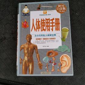 人体使用手册(超值全彩白金版)