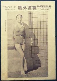 """民国24年10月9日《号外画报》刊有:海上女游泳健将胡其瑛,""""东南""""邱翠徽"""