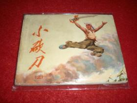 文革语录,连环画《小砍刀 》上册,尚扬 等绘画,湖北人民出版社,一版一印。
