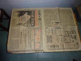 民国27年(1938年)5月---香港工商日报---里面有抗战内容和地图--