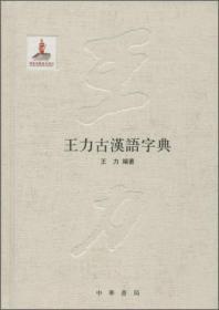 王力古汉语字典:节本