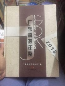 广东科技年鉴2013
