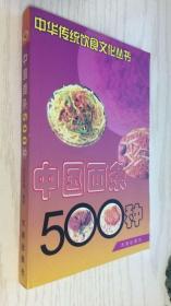 中国面条500种 马凤琴  编著