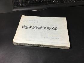 毛泽东周恩来刘少奇朱德邓小平陈云·思想方法工作方法文选..-