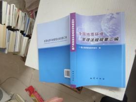 全国地质环境管理法规规章汇编(附光盘) 正版