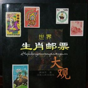 世界生肖邮票大观