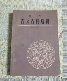 高中:古文古诗选讲(中册)