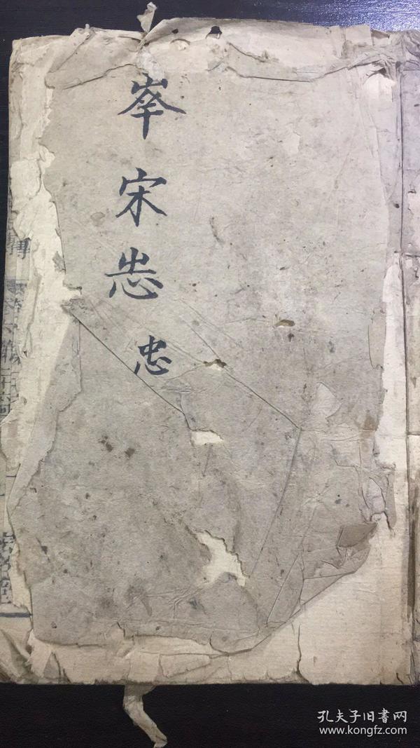 线装本:宏道堂《新镌玉茗堂批点按鉴恭补绣像南宋志传》卷之六/卷之七,一册。第二十六回至第第三十五回。