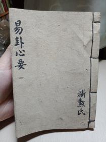 毛笔3色手写稿本---手绘太极图--《易卦心要》或是《筮学启蒙》此书罕见---未见出版  ---议价销售---价高非诚勿扰---120面左右