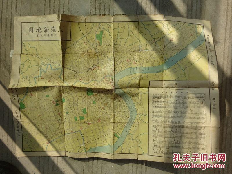 民国三十七年,上海新地图