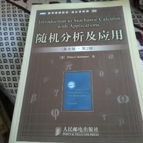 随机分析及应用(英文版)(第2版)