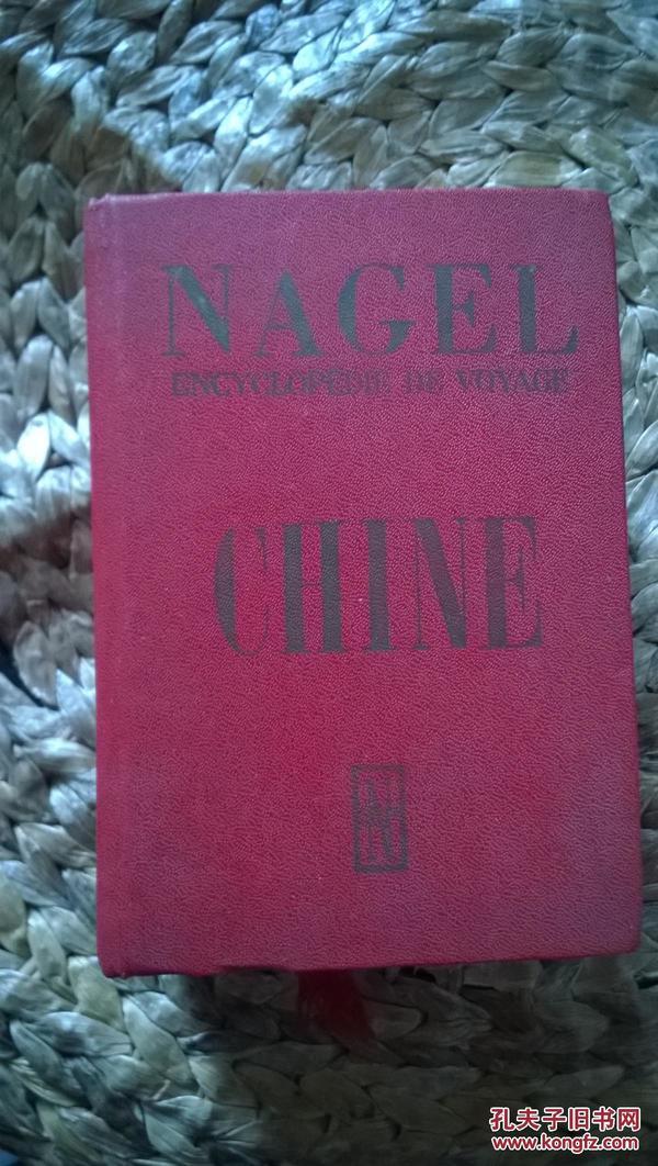 Nagel Encyclopédie De Voyage Chine(法文 厚册精装 中国旅游百科全书)