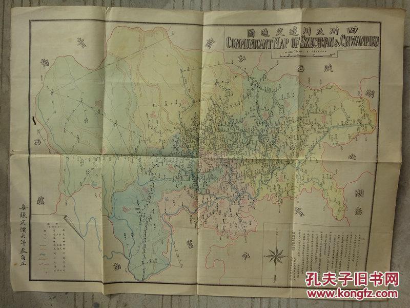 民国十六年,四川及川边交通图