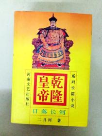 DA126419 乾隆皇帝3·日落长河(一版一印)