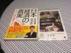 日文原版  日本経済の真実   【存于溪木素年书店】