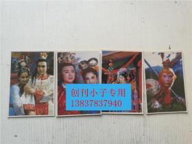 西游记明信片 黑龙江朝鲜民族出版社 10枚全