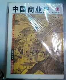中国商业史(插图珍藏本)