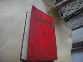 毛泽东选集一卷本[红塑皮.竖版繁体,右翻,大32开,66年一版上海一印]  罕见本   见描述