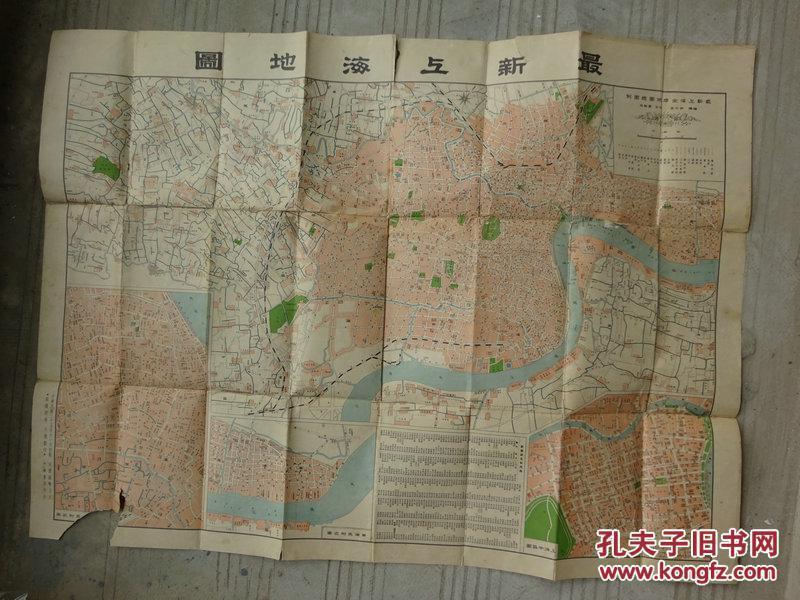 民国三十五年,最新上海新地图