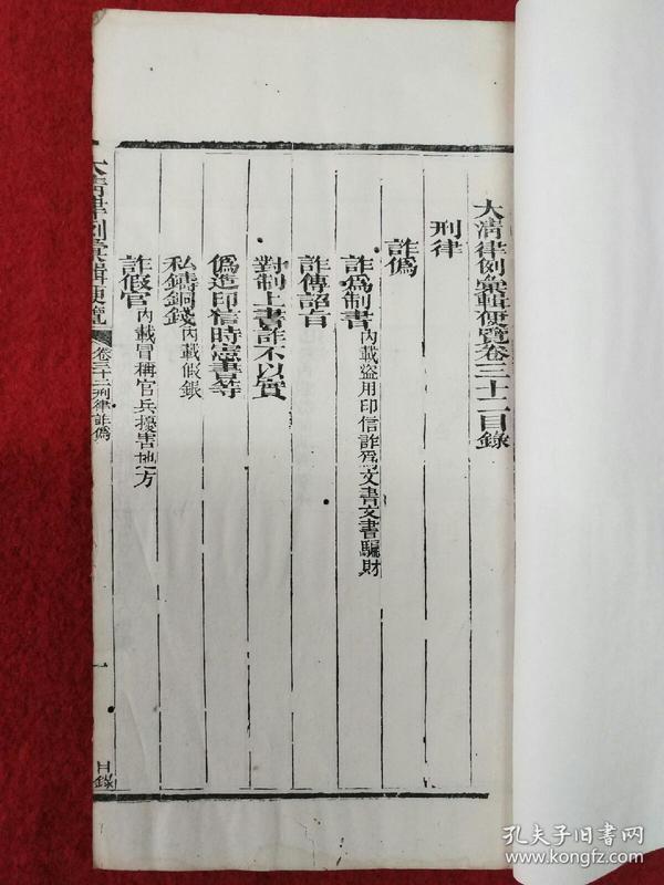 【官版】清刻本-白纸 《大清律例汇辑更览》卷三十二刑律诈伪--大开本--字体工整--易读--整书考究