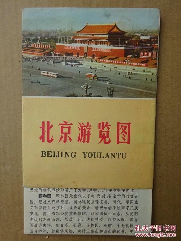 1975年北京游览图