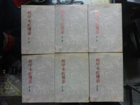 程甲本红楼梦(全6册) 书目文献出版社 1992年一版一印