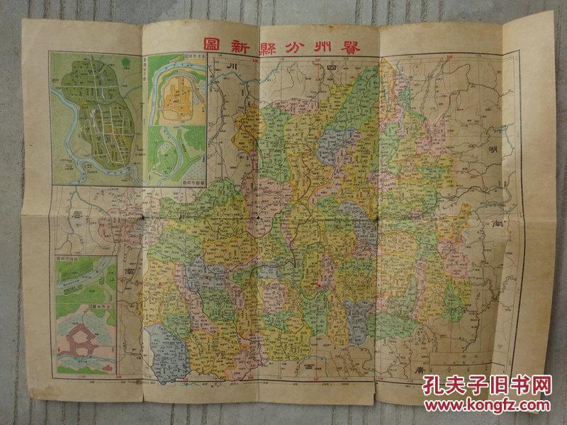 民国出版:贵州分县新图