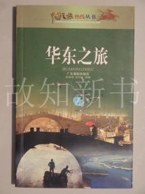 华东之旅  (正版现货)