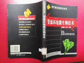 资源环境微生物技术/现代微生物技术丛书