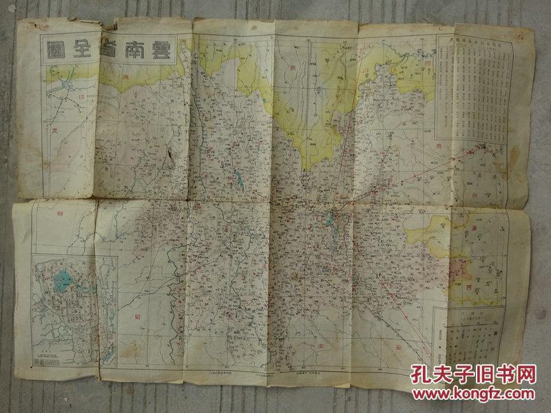 民国出版:云南省地图