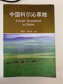 中国科尔沁草地