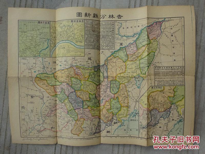 民国出版:吉林分县新图
