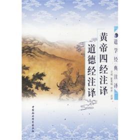 黄帝四经注译·道德经注译