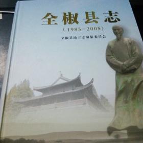 全椒县志  1985----2005