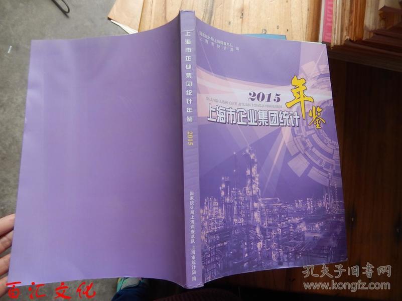 2015上海市企业集团统计年鉴